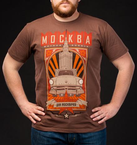 Москва для Москвичей vol2