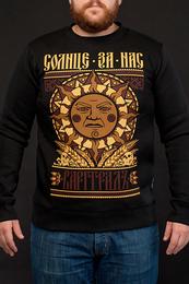 Солнце за нас