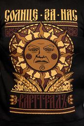 Свитшот Солнце за нас