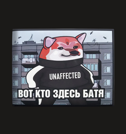 Кошелек Unaffected