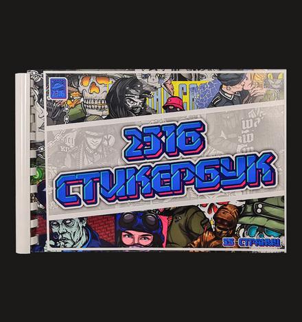 Стикербук 2316